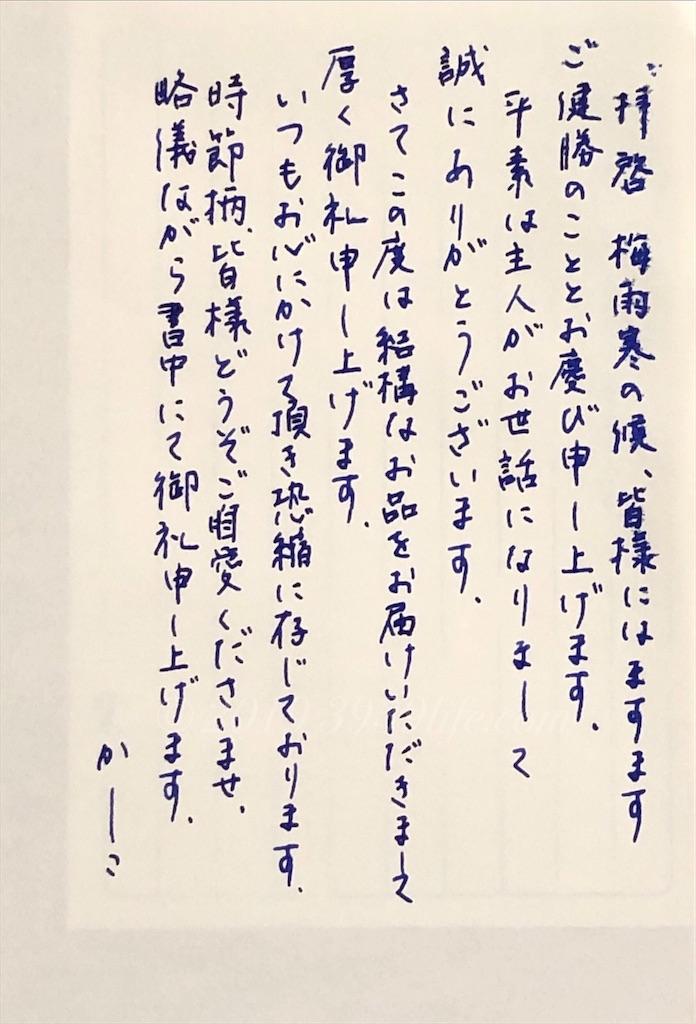 f:id:sakusaku-happy:20190709211535j:image