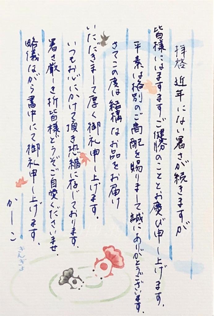 f:id:sakusaku-happy:20190709225821j:image