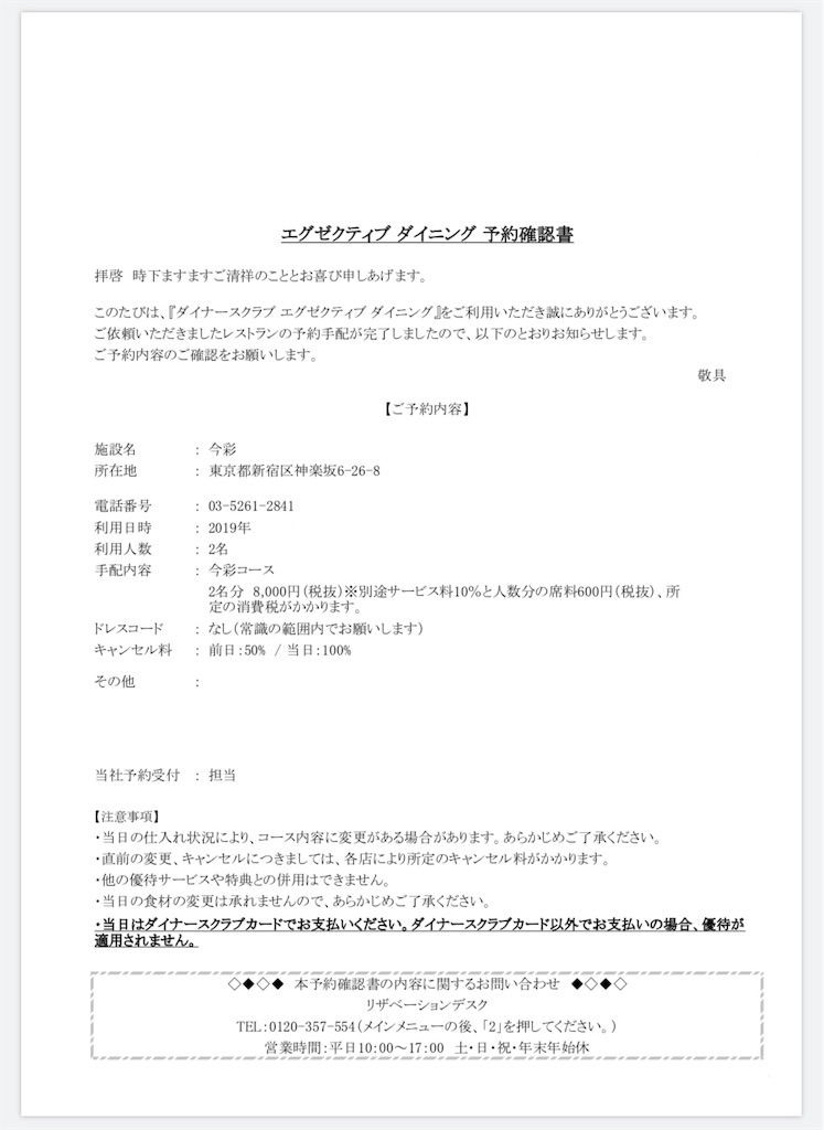 f:id:sakusaku-happy:20190719095359j:image