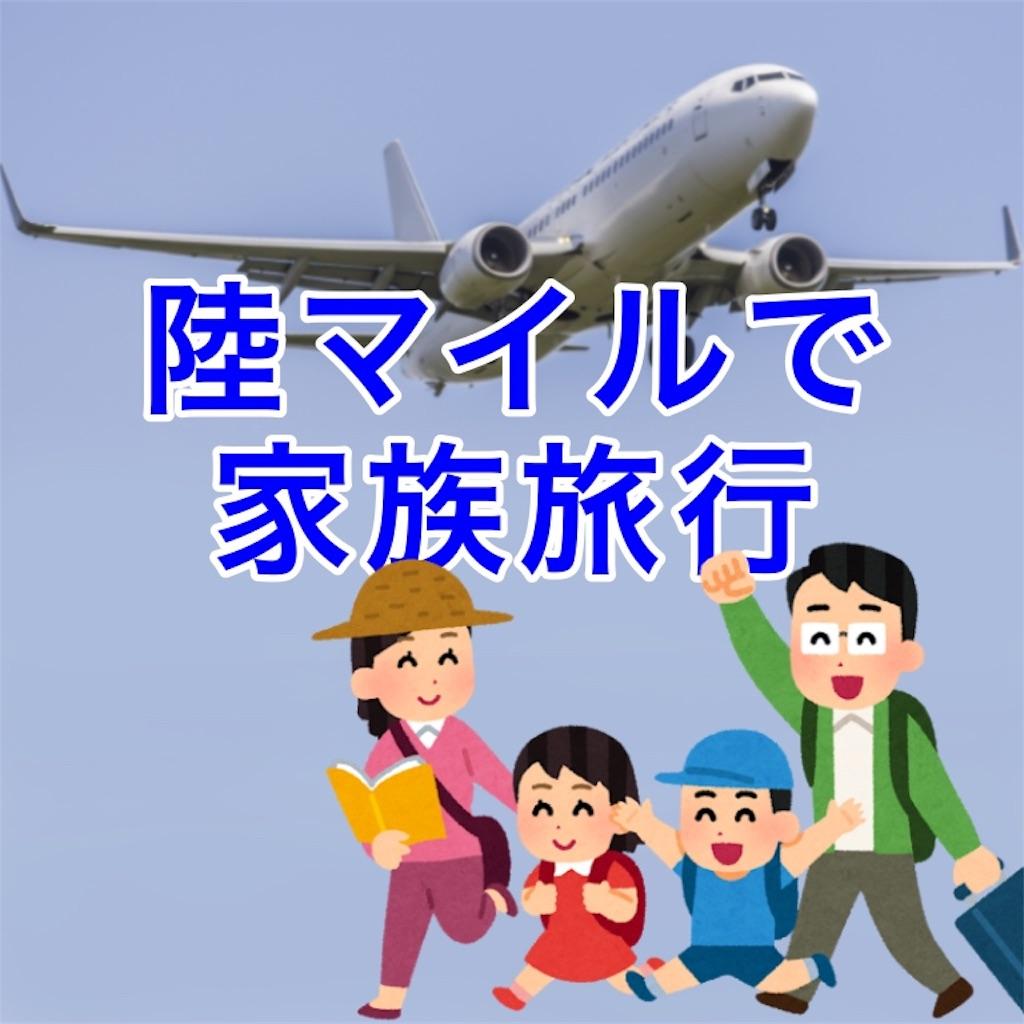 f:id:sakusaku-happy:20190725104149j:image