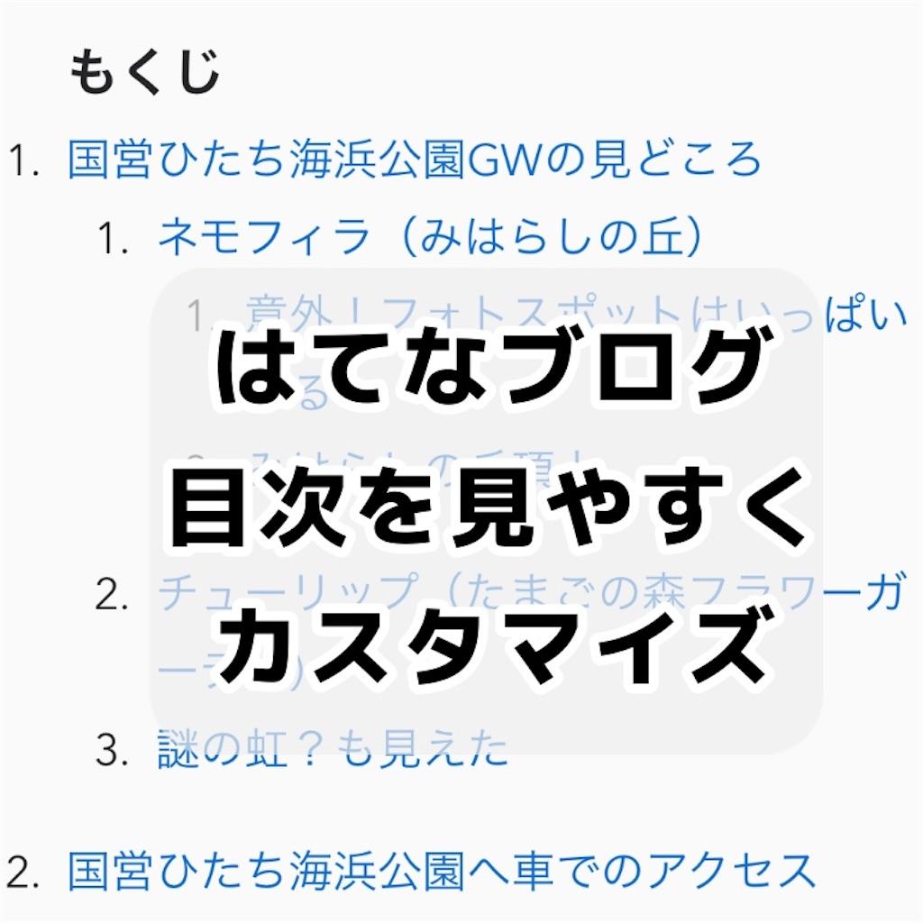 f:id:sakusaku-happy:20190729191214j:image