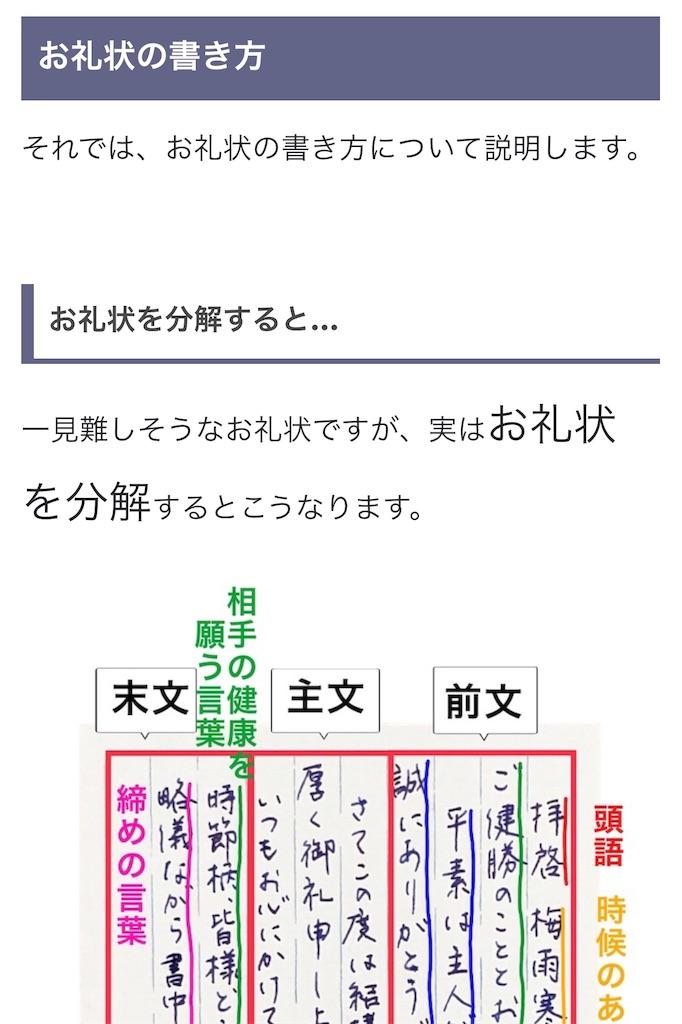 f:id:sakusaku-happy:20190730203957j:image