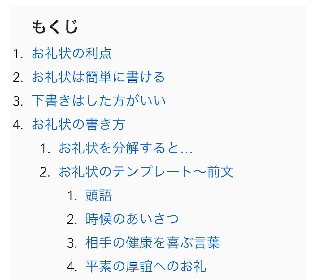 f:id:sakusaku-happy:20190730204001j:image