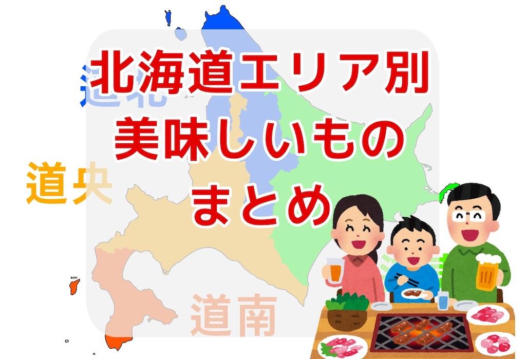 f:id:sakusaku-happy:20190808070655j:image