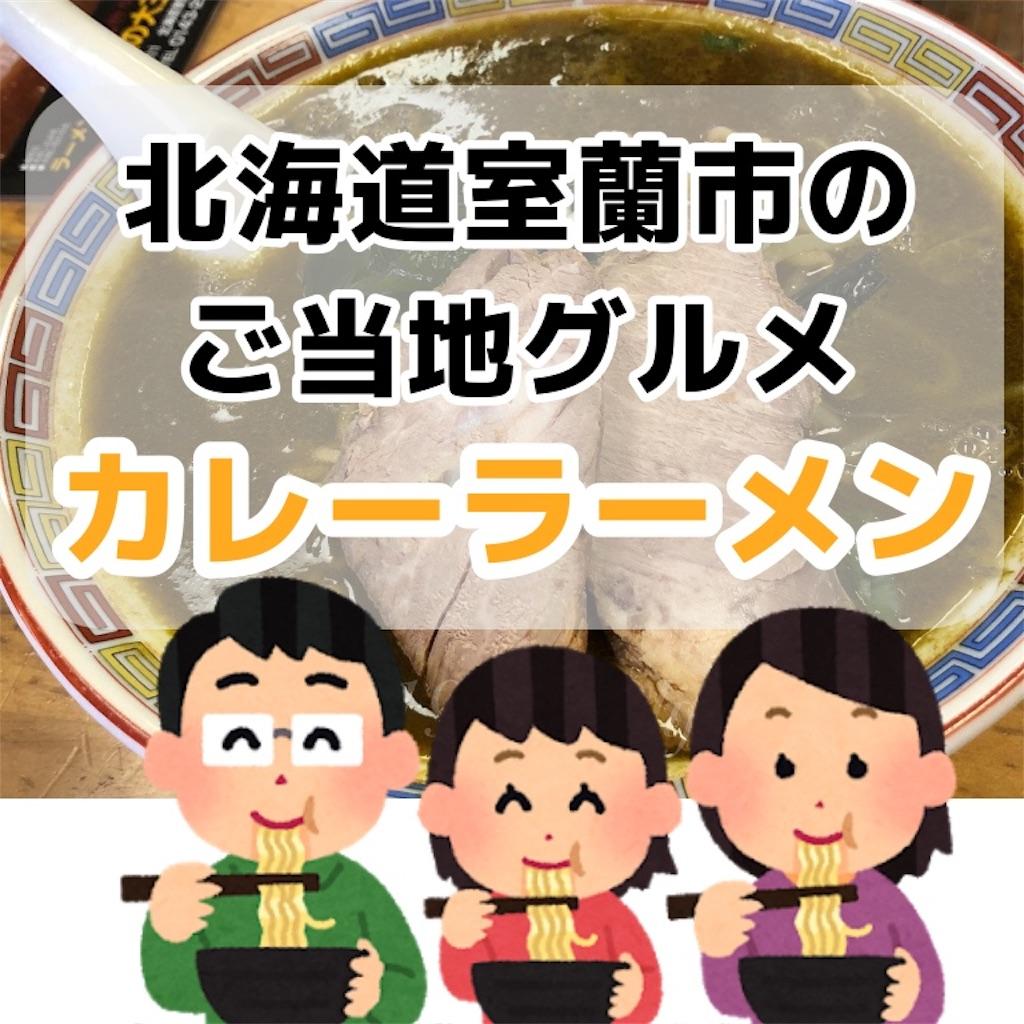 f:id:sakusaku-happy:20190823213823j:image
