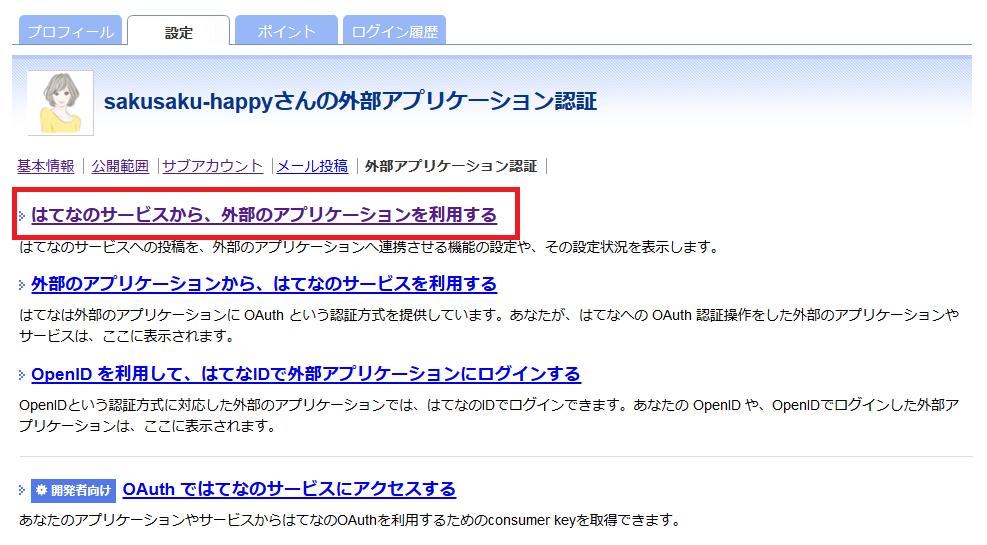 f:id:sakusaku-happy:20190824115114p:plain