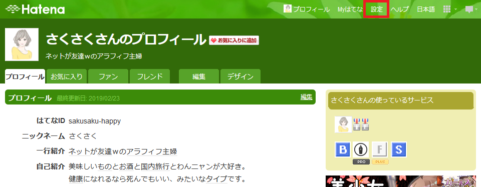 f:id:sakusaku-happy:20190825080247p:plain