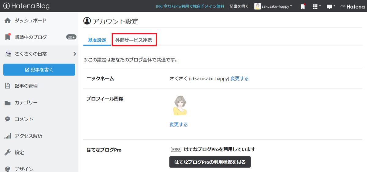 f:id:sakusaku-happy:20190825081329p:plain
