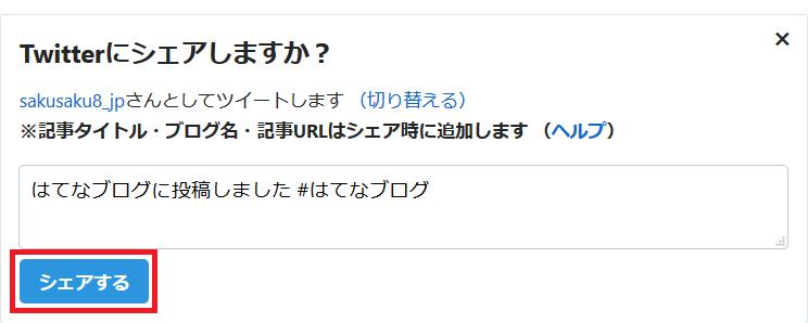 f:id:sakusaku-happy:20190825081828p:plain