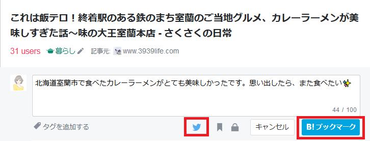 f:id:sakusaku-happy:20190825082411p:plain