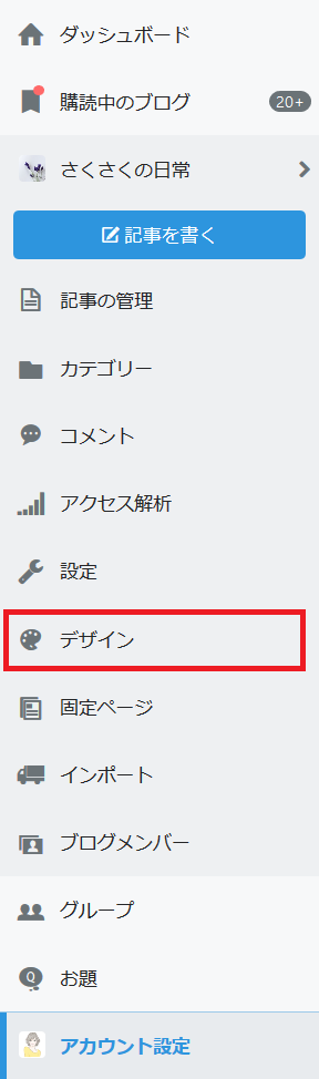 f:id:sakusaku-happy:20190825083736p:plain