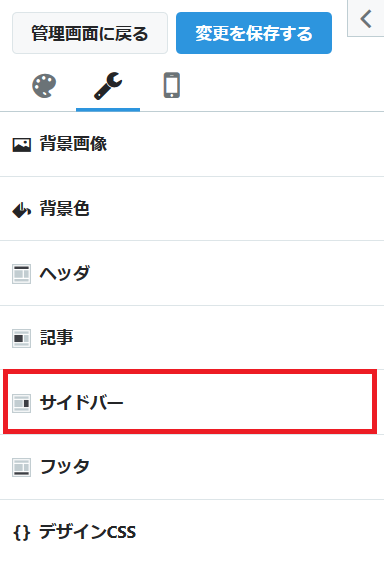 f:id:sakusaku-happy:20190825083925p:plain