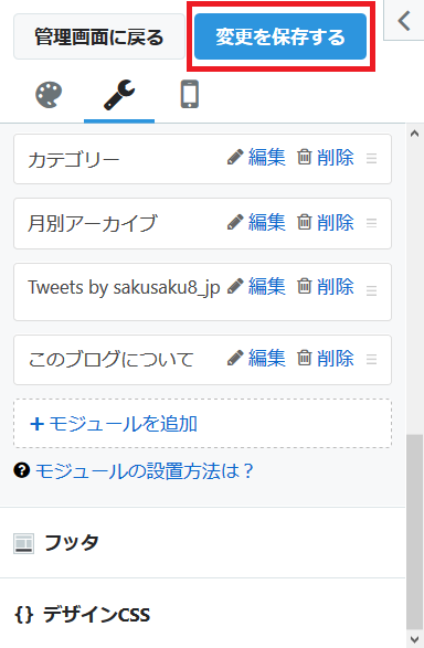 f:id:sakusaku-happy:20190825084306p:plain