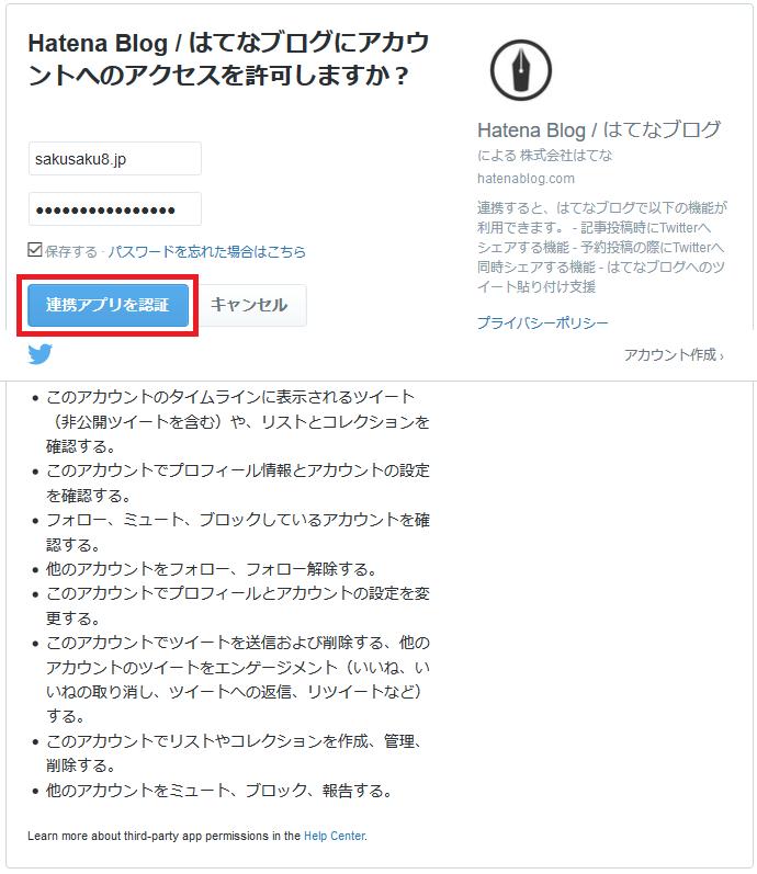 f:id:sakusaku-happy:20190825100544p:plain