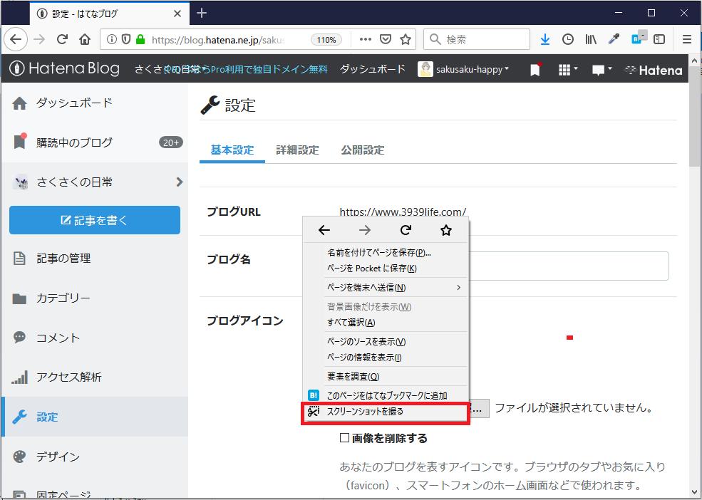f:id:sakusaku-happy:20190826133926p:plain