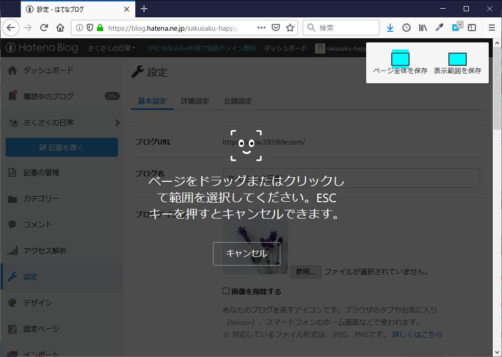 f:id:sakusaku-happy:20190826134305p:plain