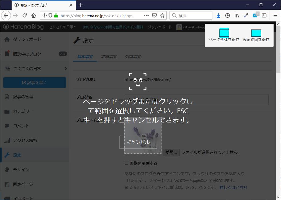 f:id:sakusaku-happy:20190826134354p:plain
