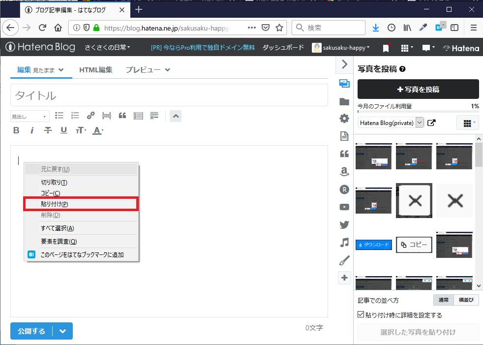 f:id:sakusaku-happy:20190826141737p:plain