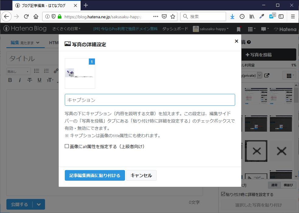 f:id:sakusaku-happy:20190826142113p:plain