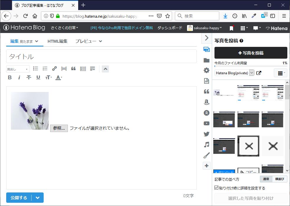 f:id:sakusaku-happy:20190826142243p:plain