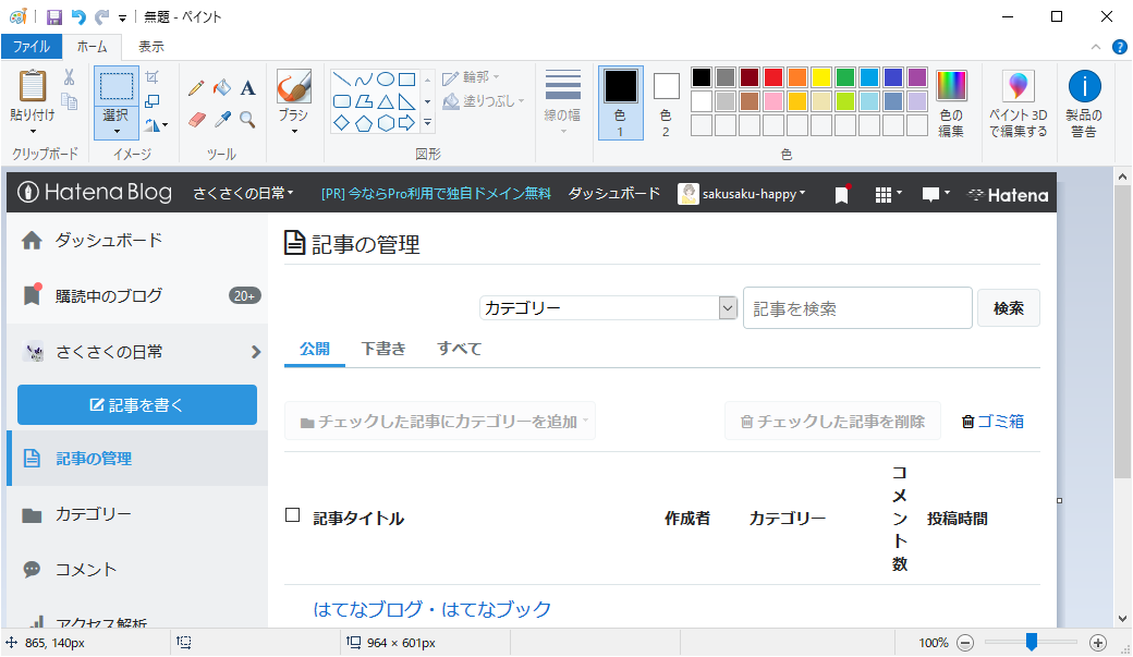 f:id:sakusaku-happy:20190826151132p:plain