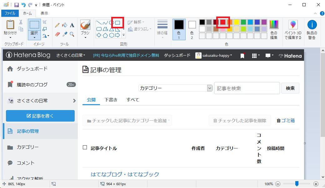 f:id:sakusaku-happy:20190826151304p:plain
