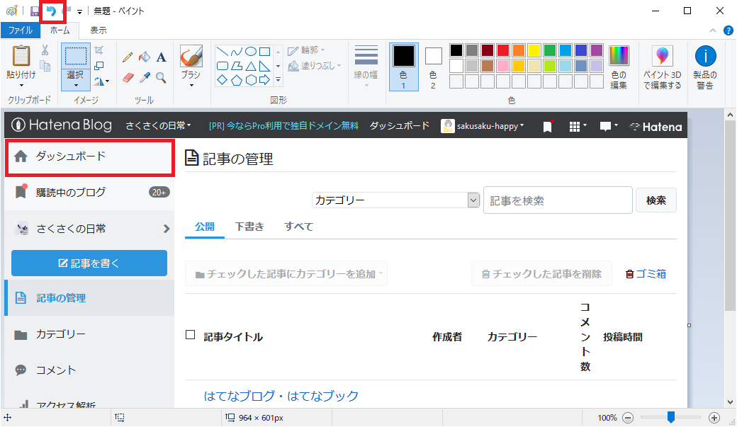 f:id:sakusaku-happy:20190826152905p:plain