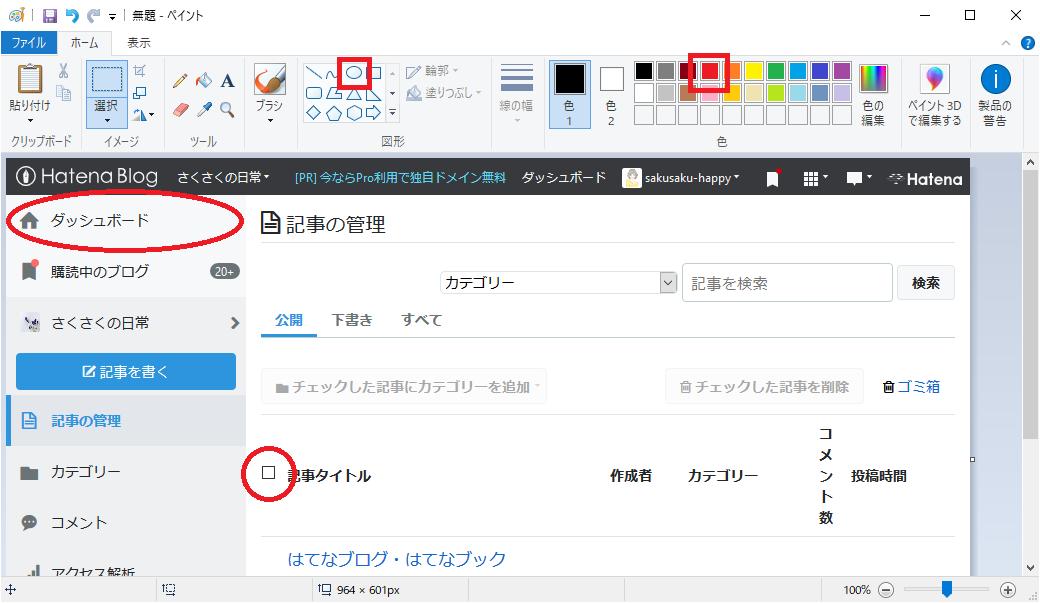f:id:sakusaku-happy:20190826154030p:plain