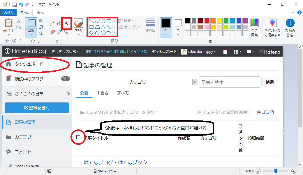 f:id:sakusaku-happy:20190826154708p:plain