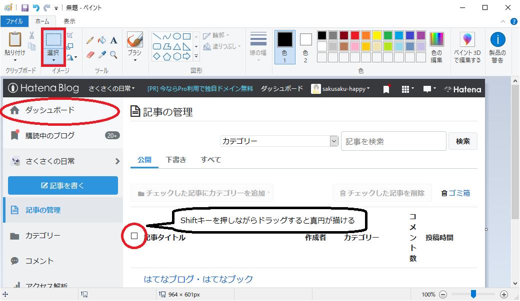 f:id:sakusaku-happy:20190826154943p:plain