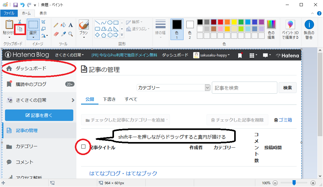 f:id:sakusaku-happy:20190826161329p:plain