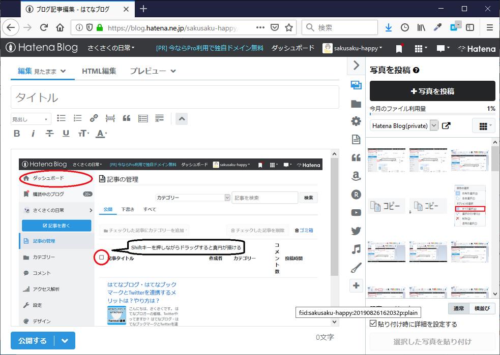 f:id:sakusaku-happy:20190826162108p:plain