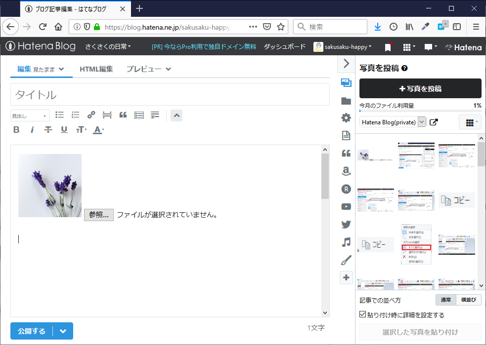 f:id:sakusaku-happy:20190826175751p:plain