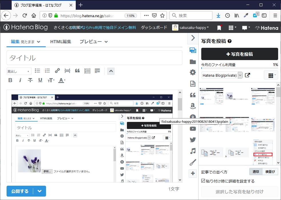 f:id:sakusaku-happy:20190826180500p:plain