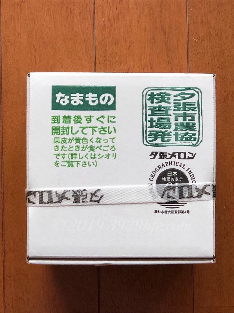 f:id:sakusaku-happy:20190831124419j:image