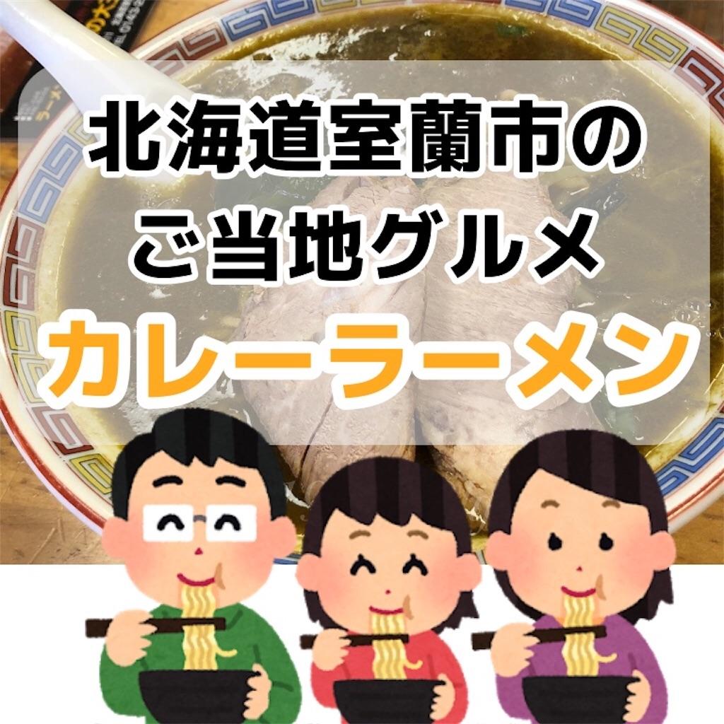 f:id:sakusaku-happy:20190928210903j:image