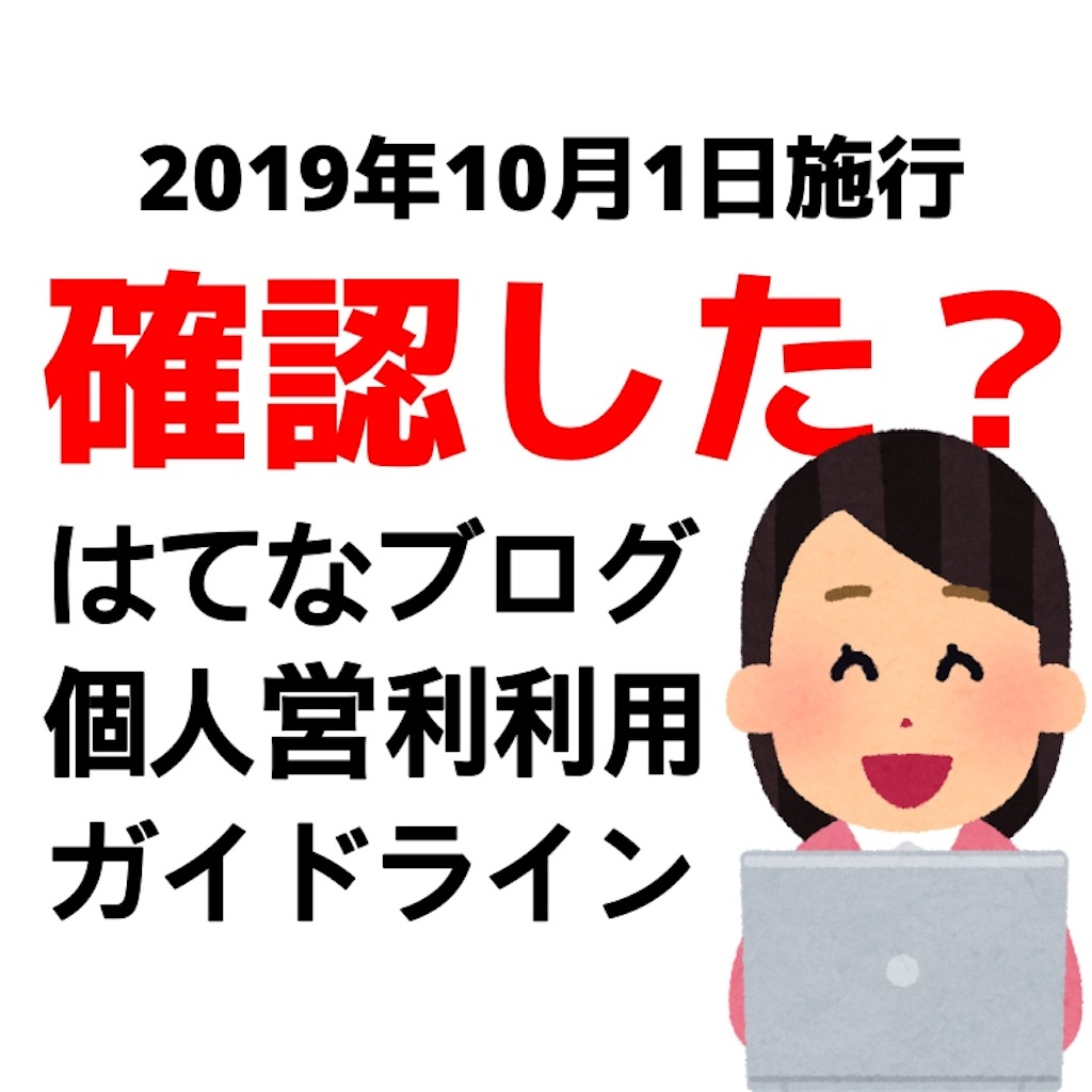 f:id:sakusaku-happy:20190930201042j:image
