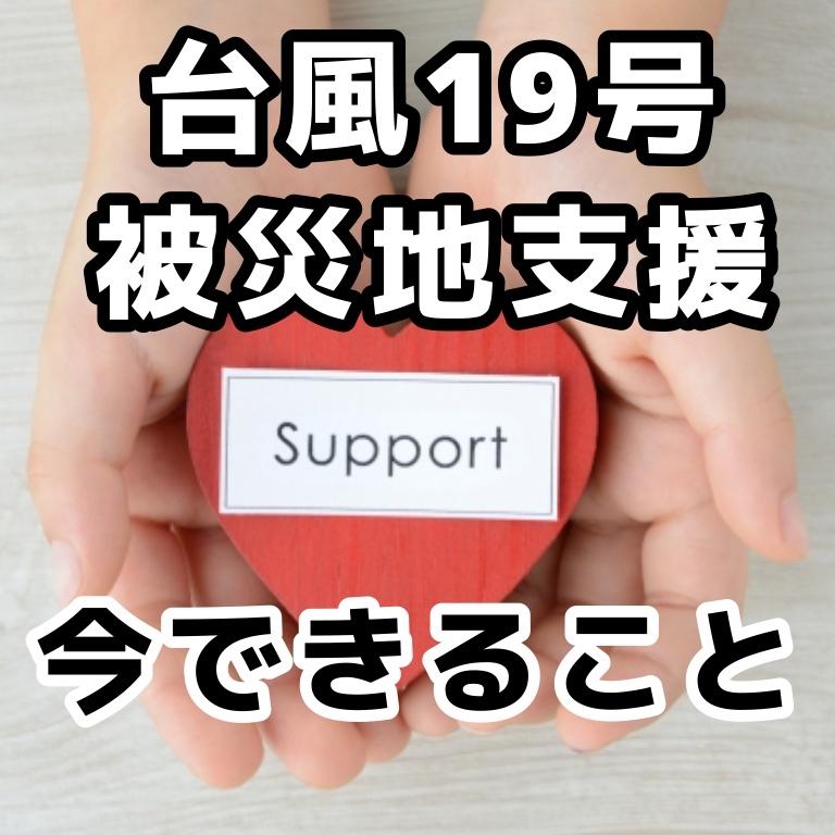 f:id:sakusaku-happy:20191013153247j:plain