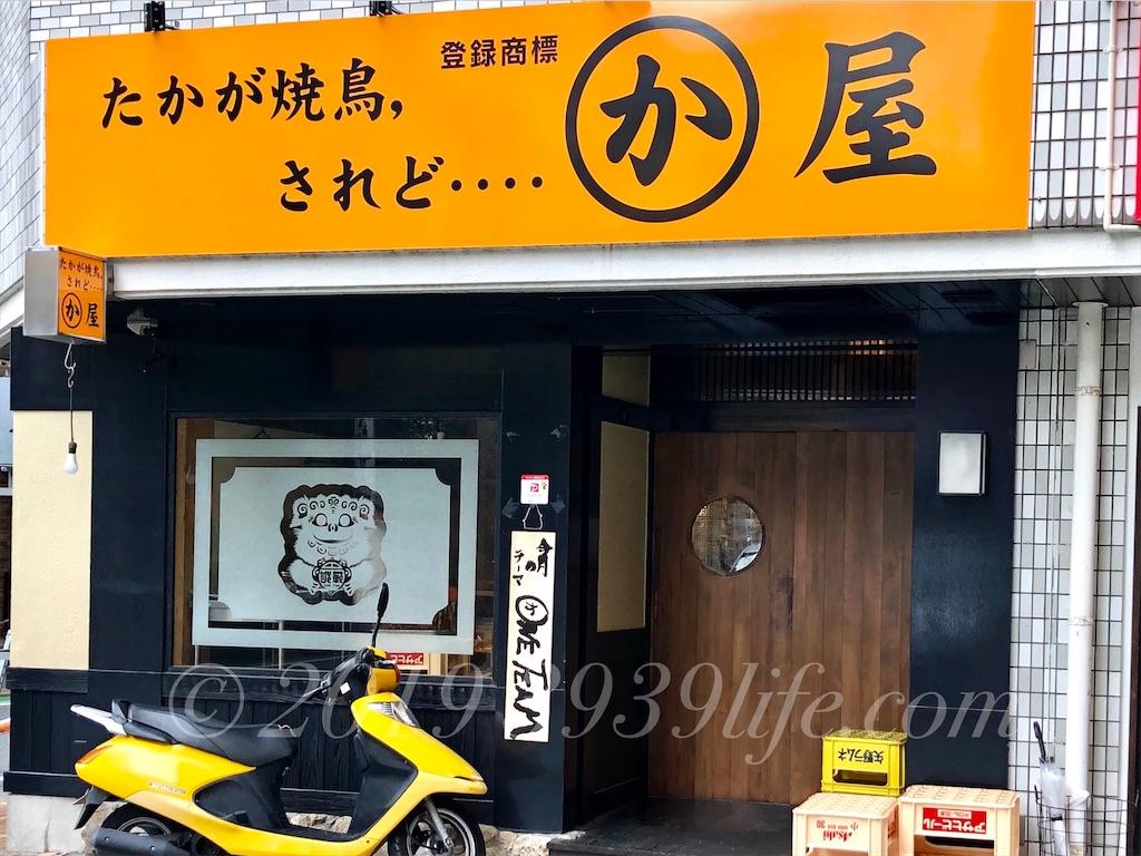 f:id:sakusaku-happy:20191107191636j:image
