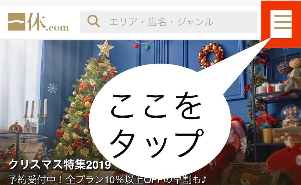 f:id:sakusaku-happy:20191116214653j:image