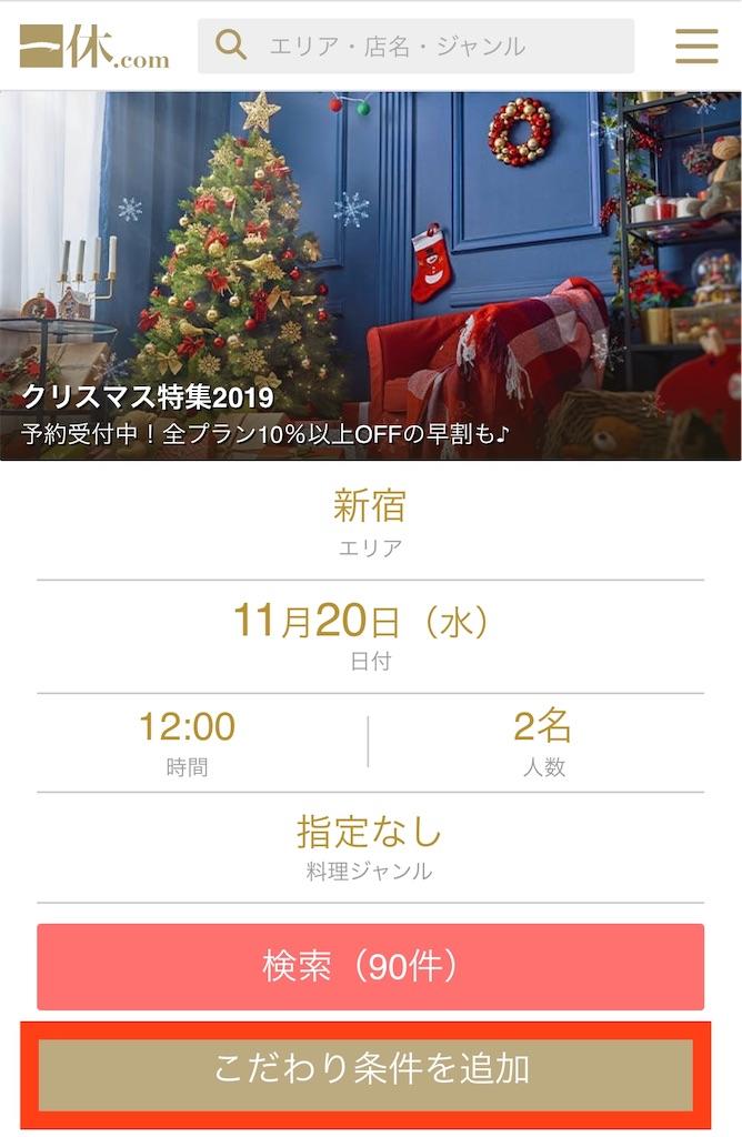 f:id:sakusaku-happy:20191118193102j:image