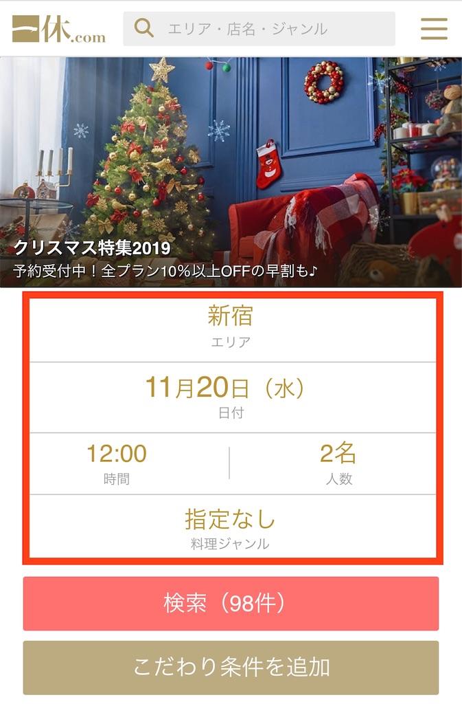 f:id:sakusaku-happy:20191119173618j:image