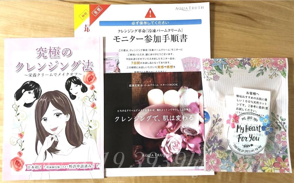 f:id:sakusaku-happy:20191128160122j:image