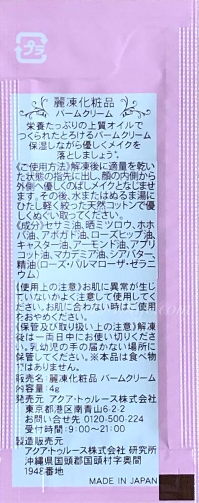 f:id:sakusaku-happy:20191128160156j:image