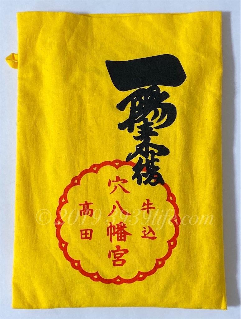 f:id:sakusaku-happy:20191221151345j:image
