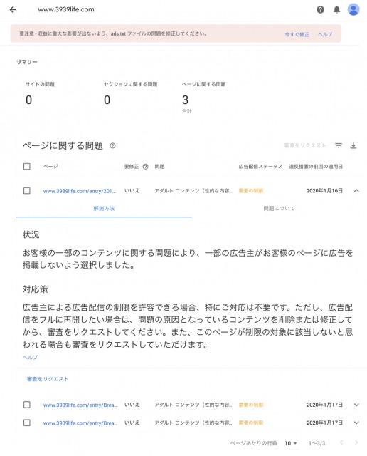 f:id:sakusaku-happy:20200119123208j:plain