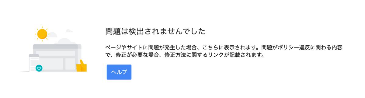 f:id:sakusaku-happy:20200123101206p:plain