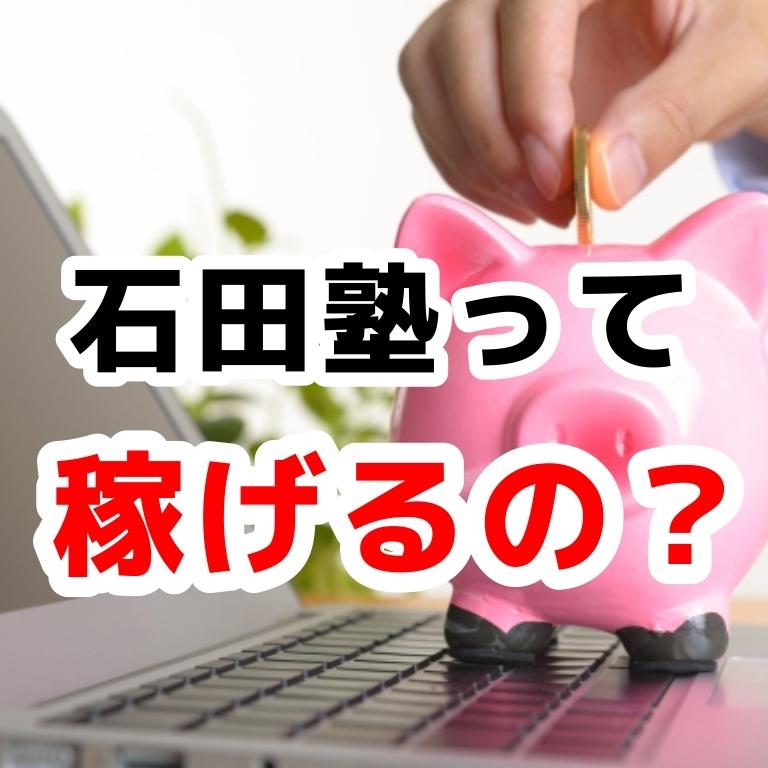 f:id:sakusaku-happy:20200203200935j:plain