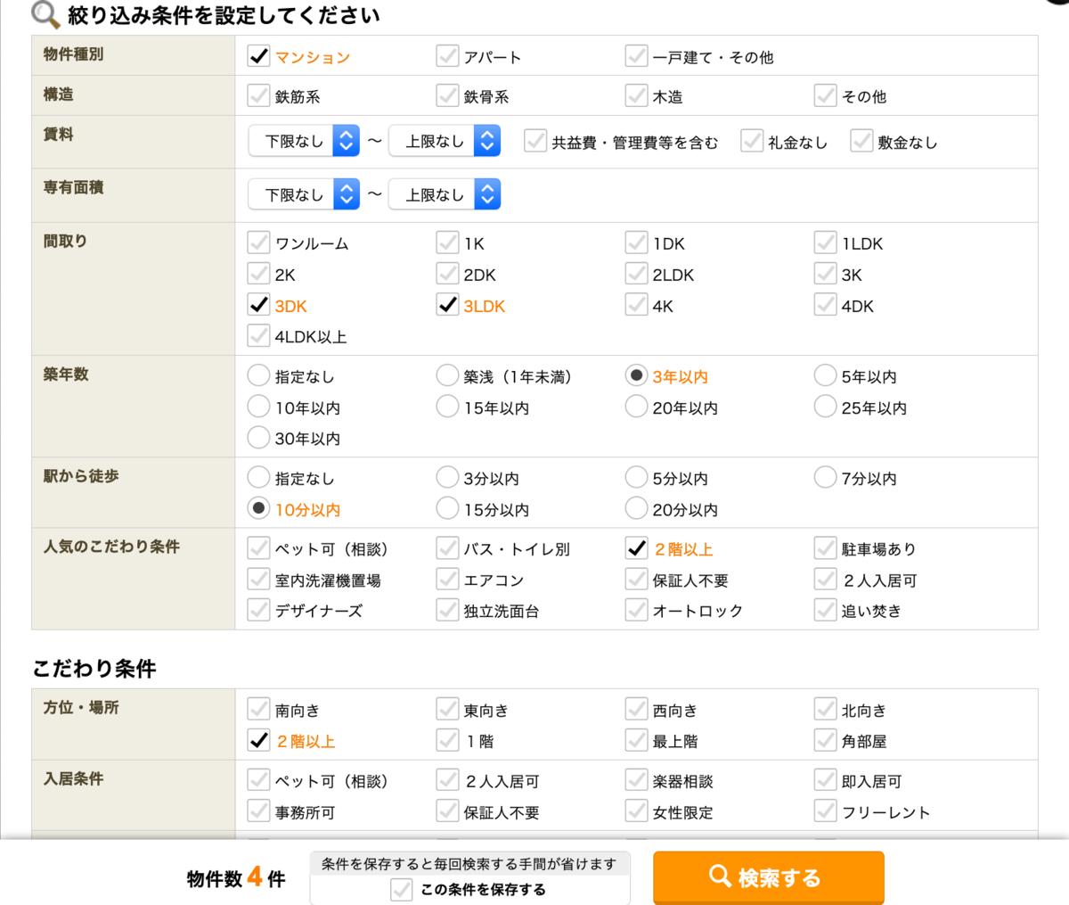 f:id:sakusaku-happy:20200214104822p:plain