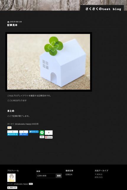 f:id:sakusaku-happy:20200217153937j:plain
